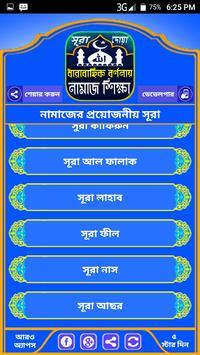 Namaj Shikkha নামাজ শিক্ষা ও প্রয়োজনীয় সূরা screenshot 6