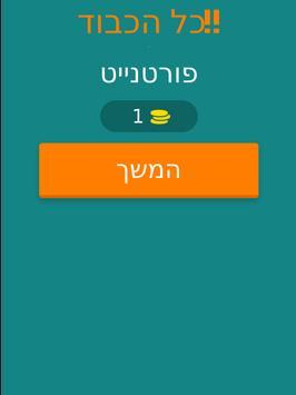 נחש את המשחק screenshot 4