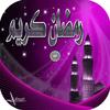بطاقات متحركة لشهر رمضان أيقونة