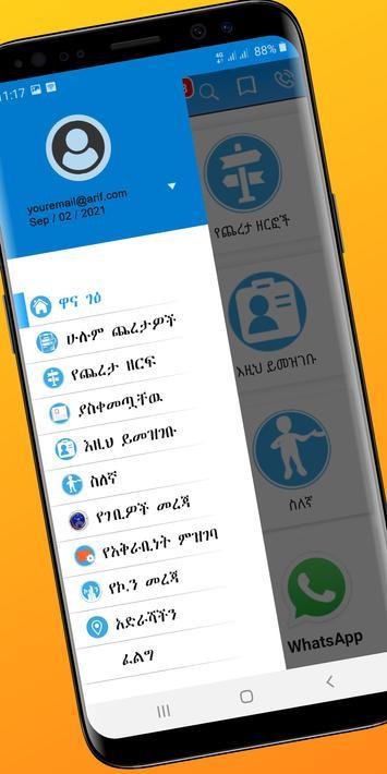 Arif Chereta / አሪፍ ጨረታ All Tenders In Ethiopia for Android