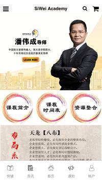 SiWei Academy poster