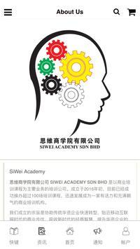 SiWei Academy screenshot 1