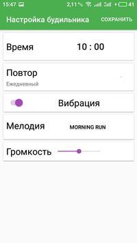 Adam-умный и простой будильник screenshot 1