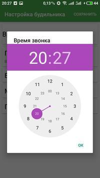 Adam-умный и простой будильник screenshot 5