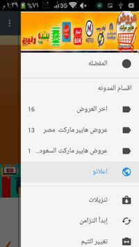 عروض هايبر ماركت screenshot 4