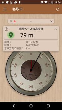 正確な高度計PRO スクリーンショット 3