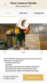 Yana Leskova Studio screenshot 3