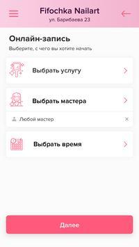 Fifochka Nailart screenshot 2