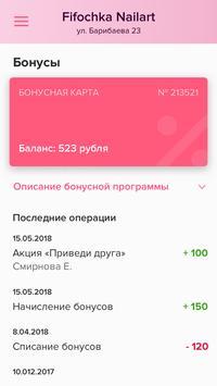 Fifochka Nailart screenshot 3