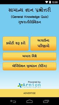 Gujarati General Knowledge poster