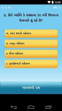 Gujarati General Knowledge screenshot 1