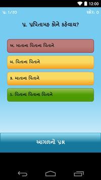 Gujarati General Knowledge screenshot 2