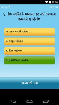Gujarati General Knowledge screenshot 4