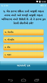 Gujarati General Knowledge screenshot 5