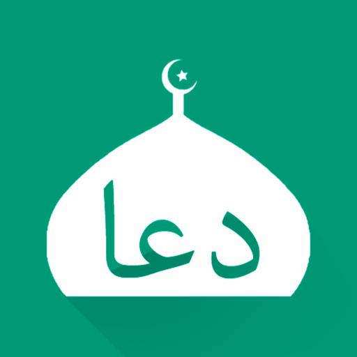 Dhikr & Dua - Quran & Sunnah, Ramadan 2021