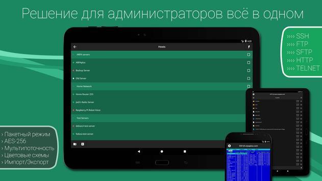 Admin Hands скриншот 5