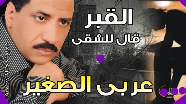 كل اغاني عربي الصغير كاملة بدون انترنت اغاني احزان poster
