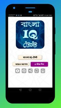 Bangla IQ Test- বাংলা আইকিউ বুদ্ধি বাড়ানোর উপায় poster