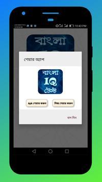 Bangla IQ Test- বাংলা আইকিউ বুদ্ধি বাড়ানোর উপায় screenshot 14