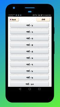 Bangla IQ Test- বাংলা আইকিউ বুদ্ধি বাড়ানোর উপায় screenshot 11
