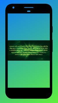 Bangla IQ Test- বাংলা আইকিউ বুদ্ধি বাড়ানোর উপায় screenshot 13