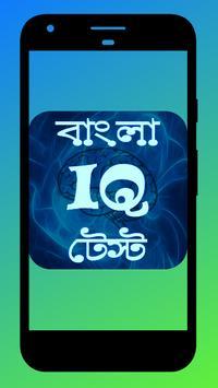 Bangla IQ Test- বাংলা আইকিউ বুদ্ধি বাড়ানোর উপায় screenshot 3