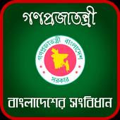 বাংলাদেশের সংবিধান - Constitution of Bangladesh icon
