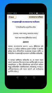 বাংলাদেশের সংবিধান - Constitution of Bangladesh screenshot 10