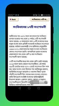 বাংলাদেশের সংবিধান - Constitution of Bangladesh screenshot 11