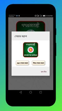 বাংলাদেশের সংবিধান - Constitution of Bangladesh screenshot 2