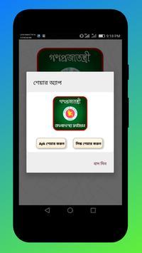 বাংলাদেশের সংবিধান - Constitution of Bangladesh screenshot 8