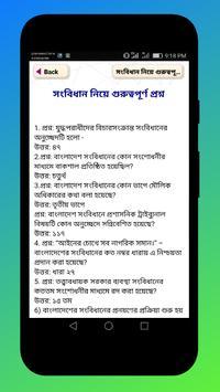 বাংলাদেশের সংবিধান - Constitution of Bangladesh screenshot 9