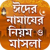 ঈদের নামাযের নিয়ম ও মাসলা - Eid Namaz icon