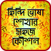 হিন্দি ভাষা শেখার সহজ কৌশল-Hindi Learning Strategy icon