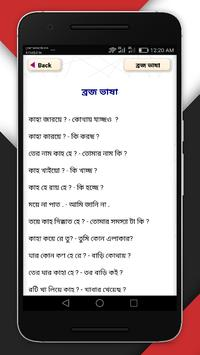 হিন্দি ভাষা শেখার সহজ কৌশল-Hindi Learning Strategy screenshot 15