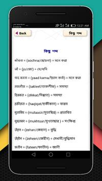 হিন্দি ভাষা শেখার সহজ কৌশল-Hindi Learning Strategy screenshot 10