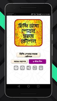 হিন্দি ভাষা শেখার সহজ কৌশল-Hindi Learning Strategy screenshot 12