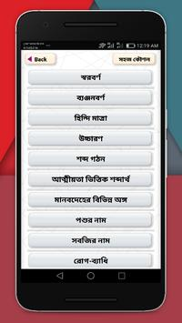 হিন্দি ভাষা শেখার সহজ কৌশল-Hindi Learning Strategy screenshot 13