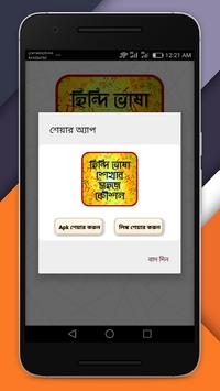 হিন্দি ভাষা শেখার সহজ কৌশল-Hindi Learning Strategy screenshot 5