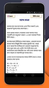 হিন্দি ভাষা শেখার সহজ কৌশল-Hindi Learning Strategy screenshot 8