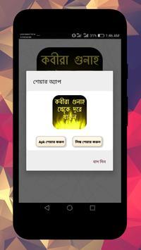 কবীরা গুনাহ থেকে দূরে থাকুন screenshot 19