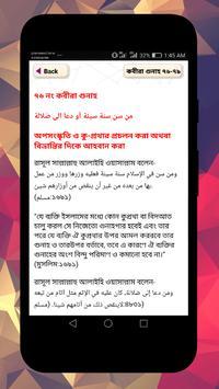 কবীরা গুনাহ থেকে দূরে থাকুন screenshot 10