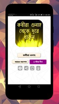 কবীরা গুনাহ থেকে দূরে থাকুন screenshot 1