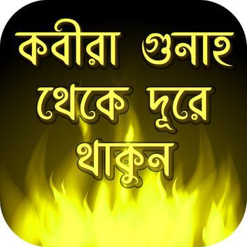 কবীরা গুনাহ থেকে দূরে থাকুন screenshot 13