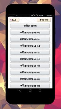 কবীরা গুনাহ থেকে দূরে থাকুন screenshot 2