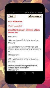 কবীরা গুনাহ থেকে দূরে থাকুন screenshot 3