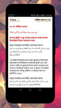 কবীরা গুনাহ থেকে দূরে থাকুন screenshot 4