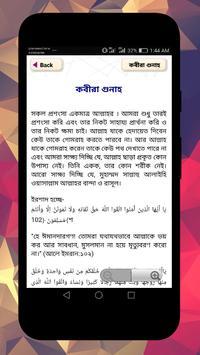 কবীরা গুনাহ থেকে দূরে থাকুন screenshot 5