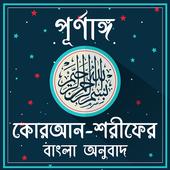 কোরআন শরীফের বাংলা অনুবাদ - Al Quran icon