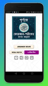 কোরআন শরীফের বাংলা অনুবাদ - Al Quran screenshot 7